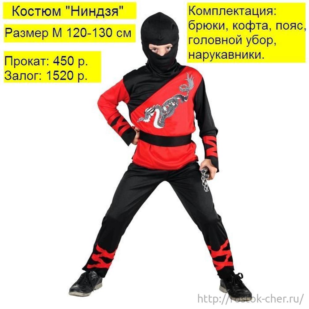 Карнавальный костюм для мальчика 9 лет своими